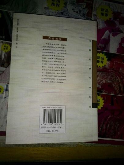中国历代军事思想 晒单图