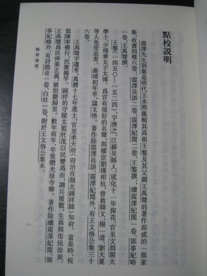 元明史料笔记丛刊:震泽先生别集 晒单图