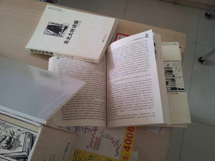在北大听讲座(1-20辑)(套装共20册)  晒单图