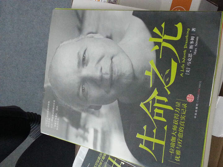 生命之光:一位瑜伽大师获得力量、优雅与疗愈的真实记录 晒单图