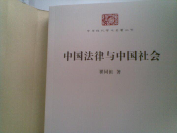 中国法律与中国社会/中华现代学术名著丛书·第一辑 晒单图