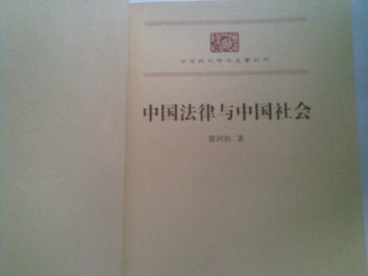 中华现代学术名著:中国法律与中国社会 晒单图
