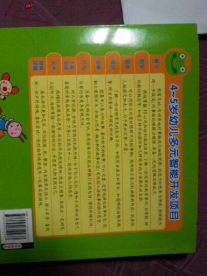 河马文化 幼儿多元智能开发4-5岁 晒单图
