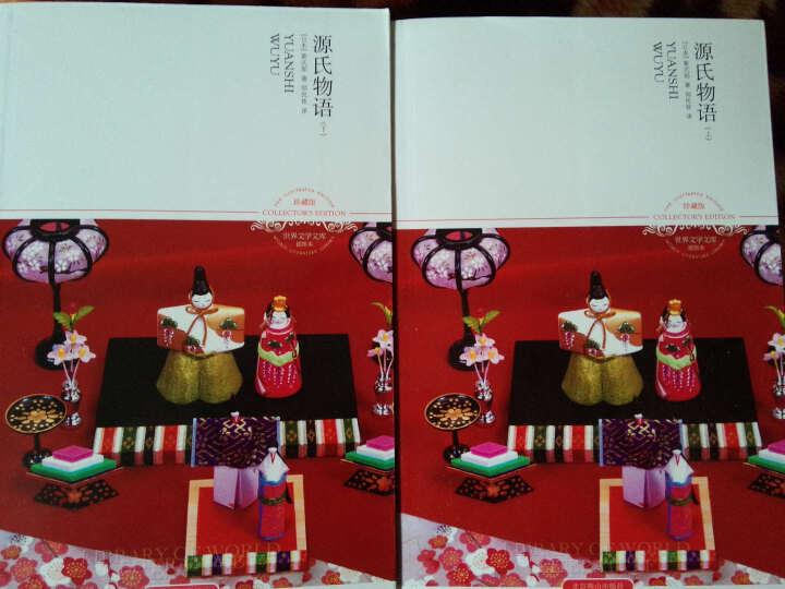 源氏物语(珍藏版)(2011升级版) 晒单图