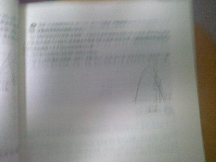 2014挑战中考数学压轴题:轻松入门篇 晒单图