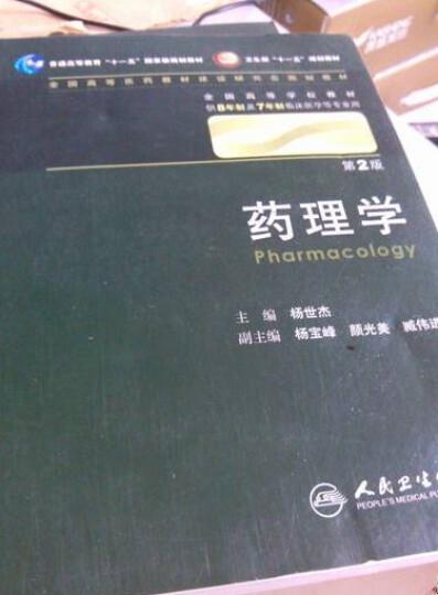 药理学 杨世杰/2版/八年制/配光盘十一五规划/供8年制及7年制临床医学等专业用 晒单图