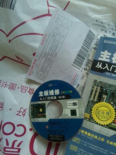 计算机硬件工程师维修技能实训丛书:主板维修从入门到精通(第3版)(全彩超值版)(附DVD-ROM光盘1张) 晒单图