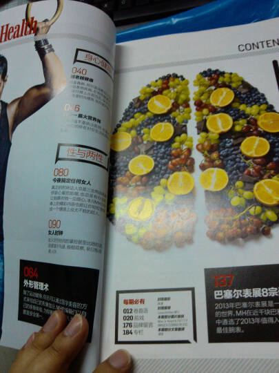 时尚健康男士版(2013年7月·总第284期) 晒单图