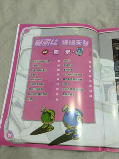 赛尔号超级明星总动员(套装共7册) 晒单图