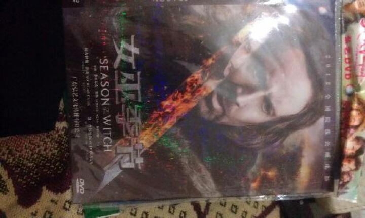 女巫季节(DVD简装) 晒单图
