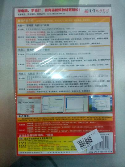 用多媒体学SQL Server(以2005版本为例讲解)(3CD-ROM+1手册) 晒单图