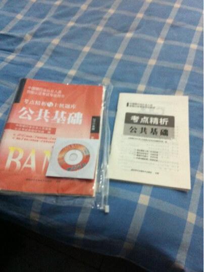 天一·2013年版中国银行从业人员资格考试考点精析与上级题库:公共基础(1015道试题+80页考点精析) 晒单图