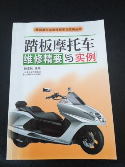 踏板摩托车维修精要与实例 晒单图