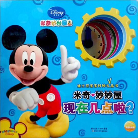 迪士尼宝宝时钟礼品书·米奇妙妙屋:现在几点啦? 晒单图