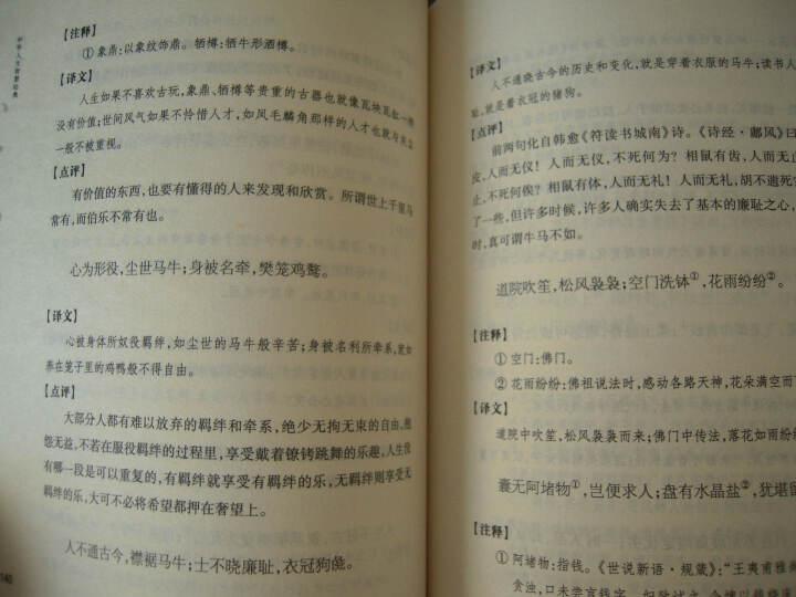 中华人生智慧经典:了凡四训  晒单图