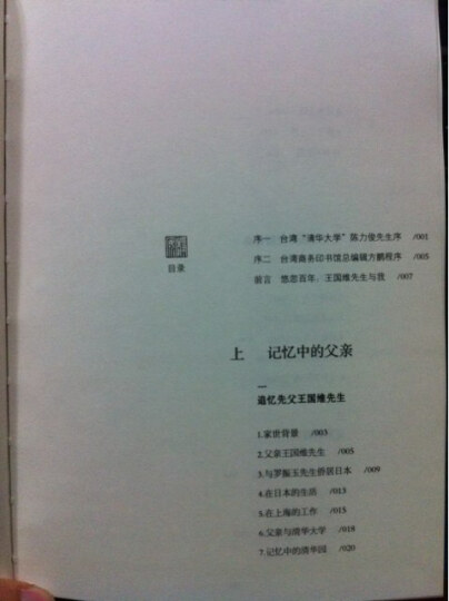 王国维家事(附赠人间词话手稿版) 晒单图