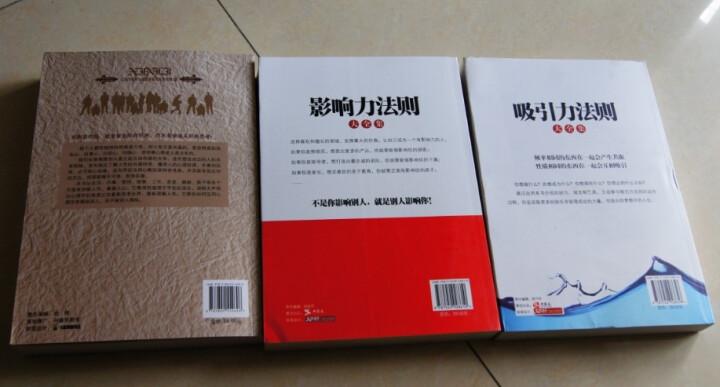 洗脑术三部曲(超值金版)(套装共3册) 晒单图