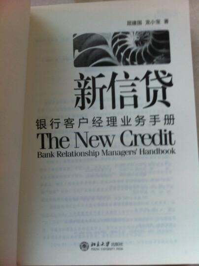 新信贷:银行客户经理业务手册 晒单图