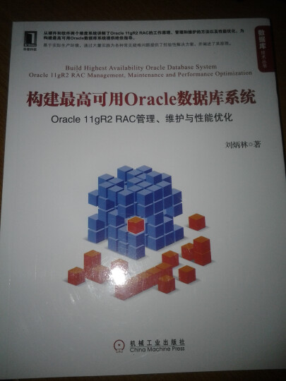 构建最高可用Oracle数据库系统:Oracle 11gR2 RAC管理、维护与性能优化 晒单图