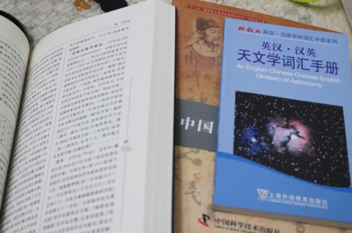 科学图书馆.科学先锋:太空与天文学.站在科学前沿的巨人 晒单图