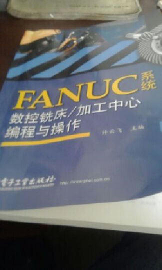 FANUC系统数控铣床/加工中心编程与操作 晒单图