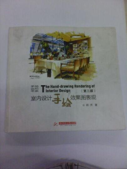 手绘进阶书系:室内设计手绘效果图表现(第3版) 晒单图