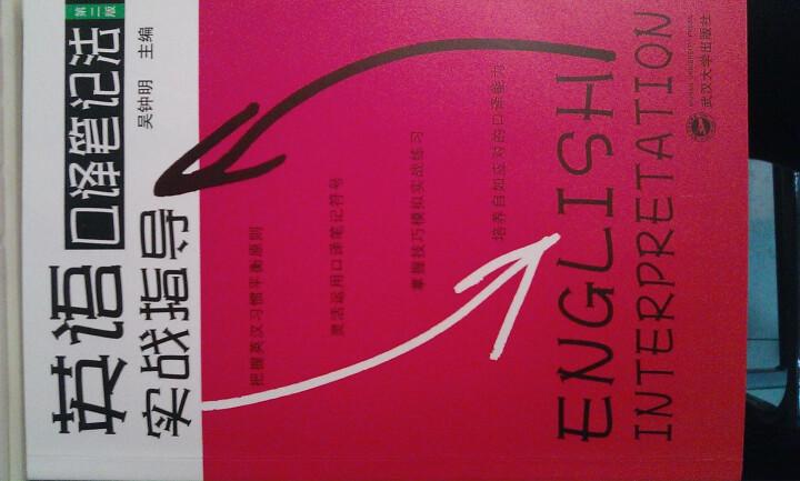 英语口译笔记法实战指导(第2版)(附MP3光盘1张) 晒单图