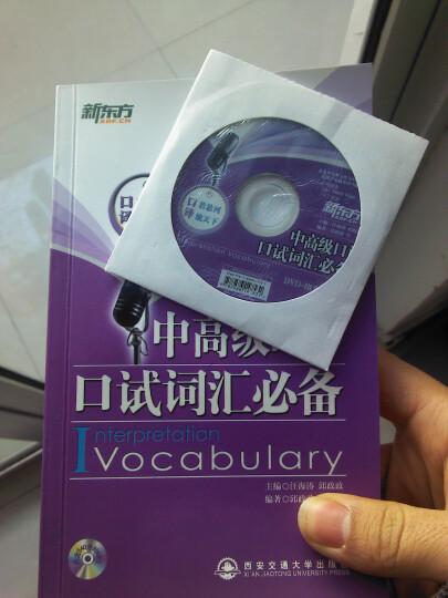 新东方:中高级口译口试词汇必备(附MP3光盘1张) 晒单图