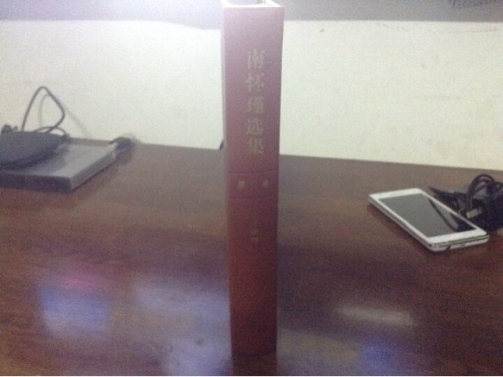 南怀瑾选集(第3卷):庄子諵譁(珍藏版) 晒单图