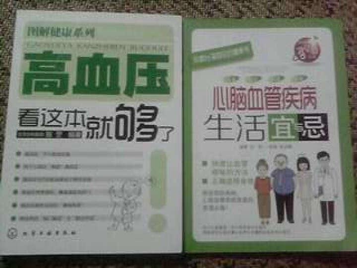 风靡台湾地区的健康书:心脑血管疾病生活宜与忌 晒单图
