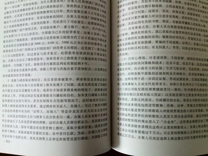 反贪侦查实战要领(2012年再版) 晒单图