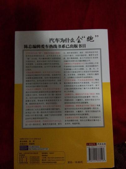 """陈总编爱车热线书系·汽车为什么会""""跑"""":图解汽车构造与原理(普及版) 晒单图"""