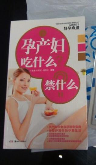 大众食疗2·好孕食谱:孕产妇吃什么?禁什么? 晒单图