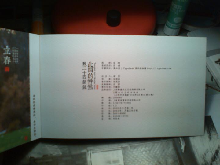 此间的怦然致二十四节气(明信片) 晒单图