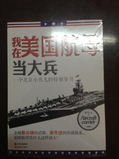 我在美国航母当大兵 晒单图