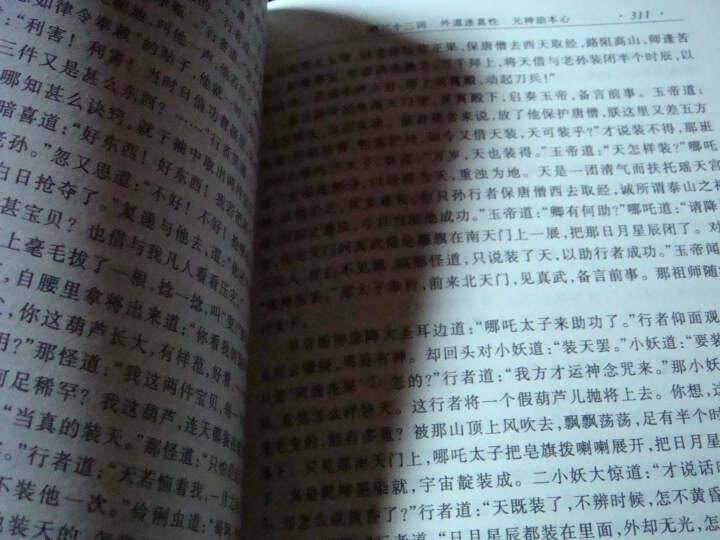 中国古典文学名著丛书:西游记 晒单图