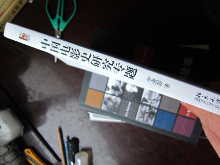 中国电影史研究专题 晒单图