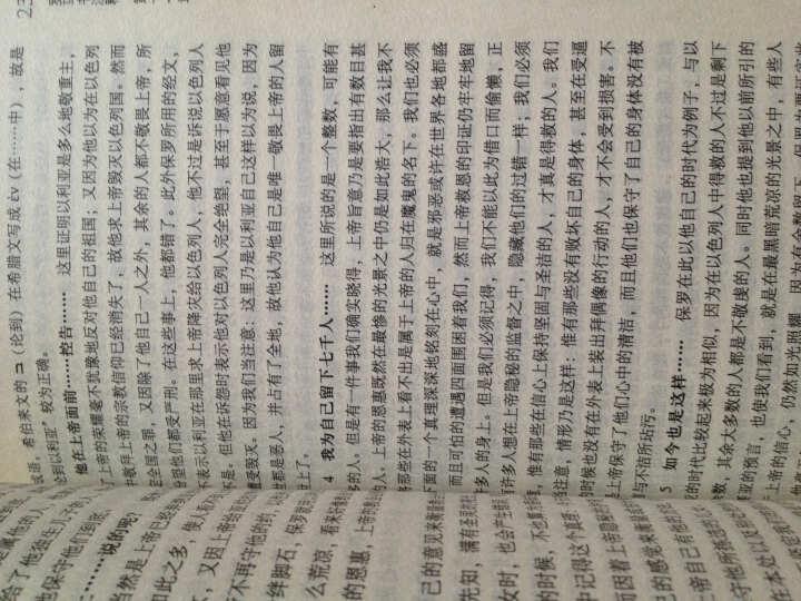 加尔文文集:罗马书注释 晒单图