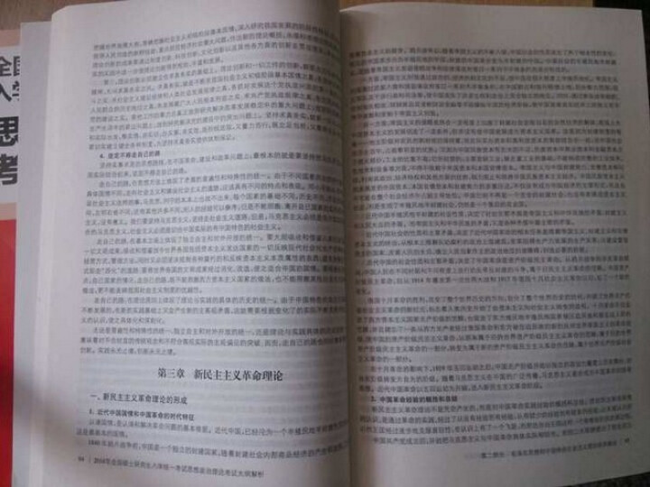 2014考研高分政治:大纲配套知识点解析 晒单图