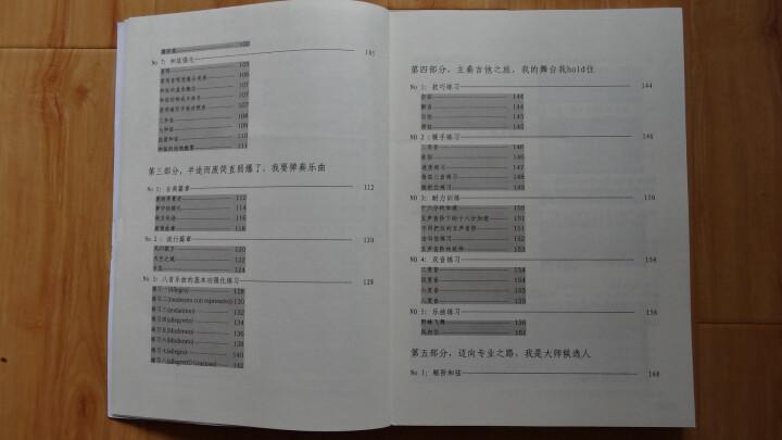 郭君明·流行吉他圣经:基础篇(DVD) 晒单图