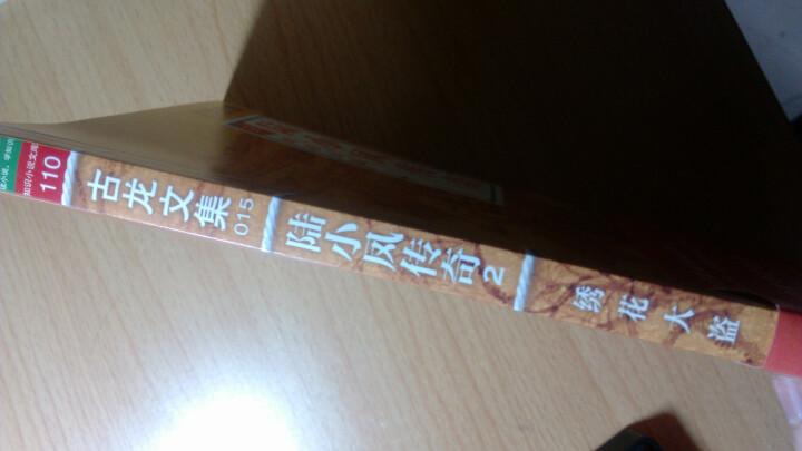 陆小凤传奇2:绣花大盗 晒单图