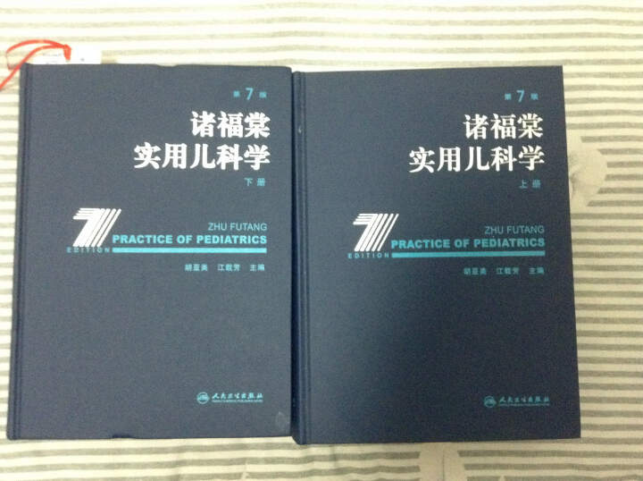 诸福棠实用儿科学(第7版)(套装上下册) 晒单图