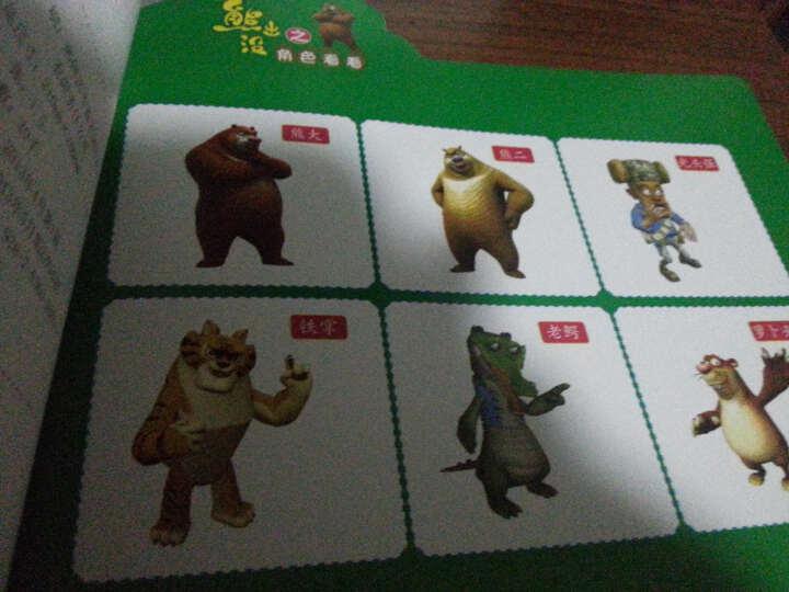 华图少儿·熊出没·入园准备之沟通无敌(男孩版 2-3岁) 晒单图
