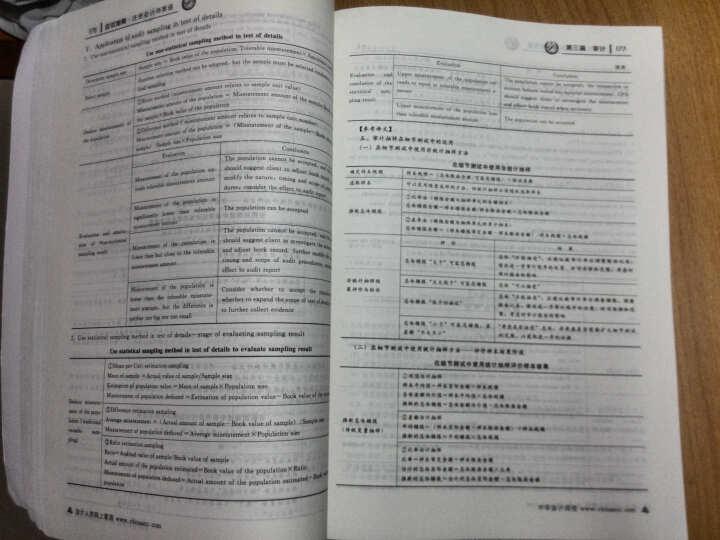 梦想成真·2013年注册会计师全国统一考试:英语应试指南 晒单图