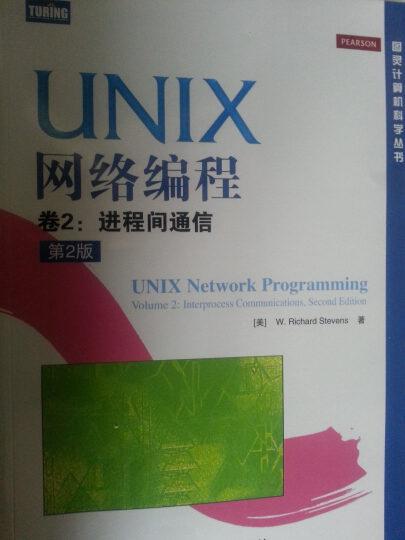 UNIX网络编程卷1-套接字联网API 第3版+卷2-进程间通信 第2版 套装共2册 赠光盘 晒单图