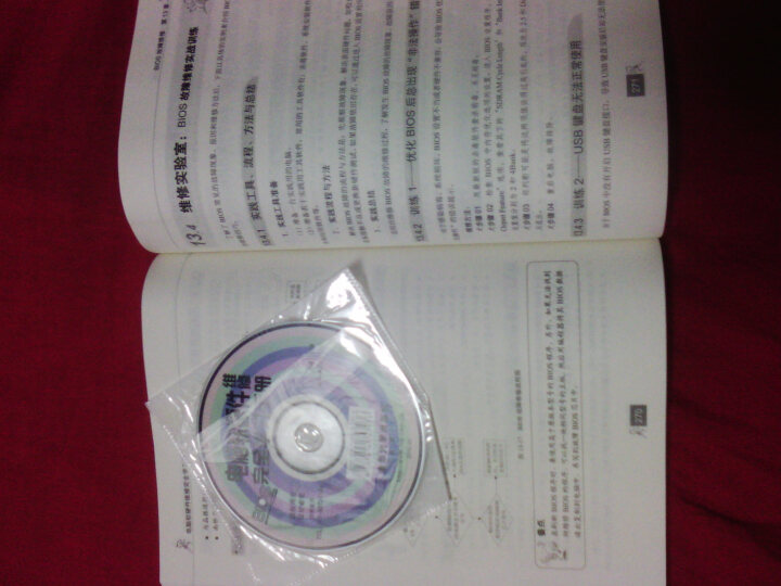 电脑软硬件维修完全学习手册(附CD-ROM光盘1张) 晒单图
