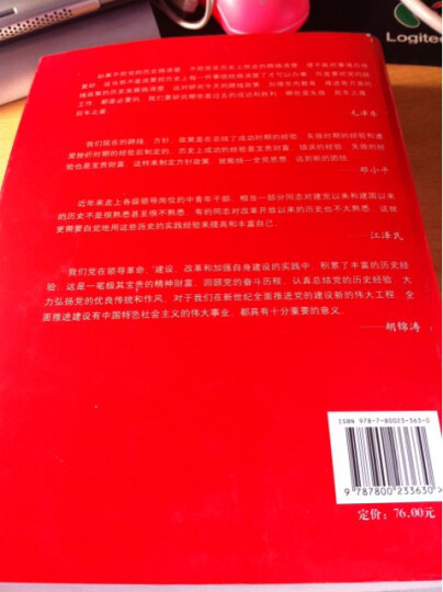 中国共产党的70年 晒单图