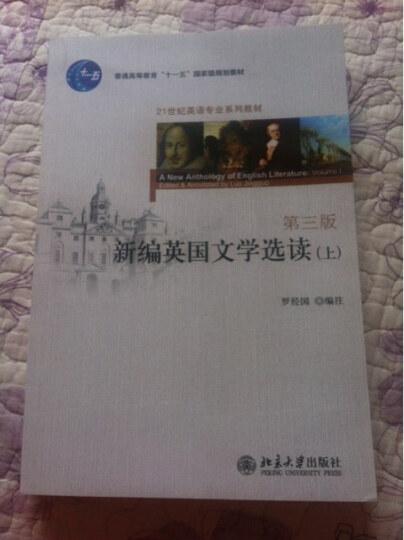 新编英国文学选读(上)(第3版) 晒单图