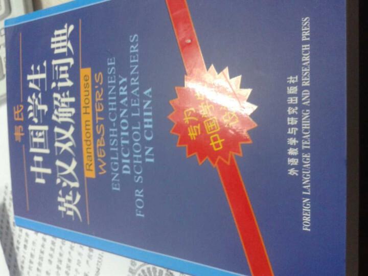 韦氏中国学生英汉双解词典 晒单图