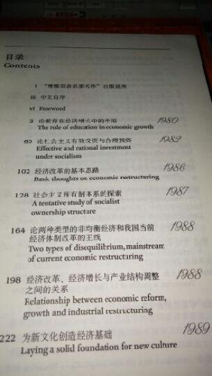 中国经济改革发展之路(汉英对照) 晒单图